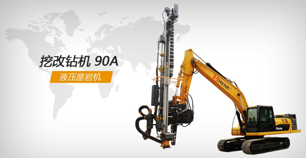 恒日科技液压凿岩机,挖改钻机,钻机,凿岩机,锚杆钻机 90A
