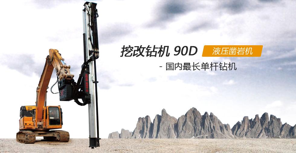 恒日科技液压凿岩机,挖改钻机,钻机,凿岩机,锚杆钻机 90D